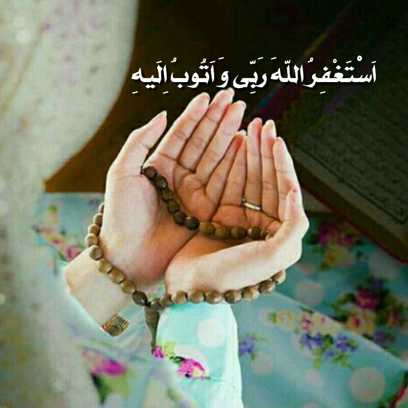 استغفرالله واتوب الیه